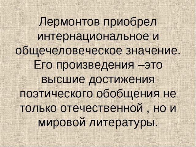 Лермонтов приобрел интернациональное и общечеловеческое значение. Его произве...