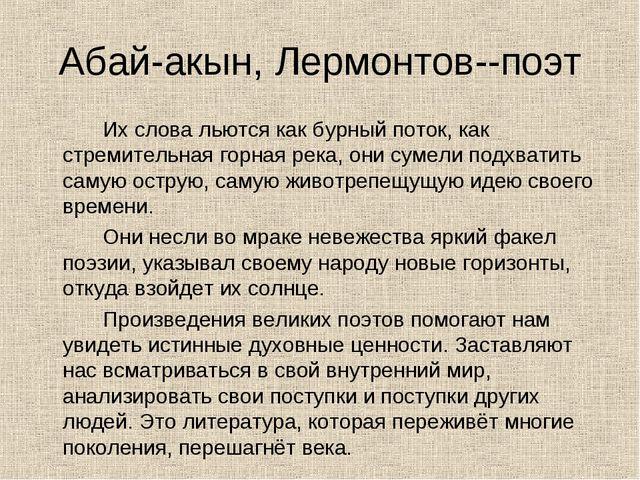 Абай-акын, Лермонтов--поэт Их слова льются как бурный поток, как стремитель...