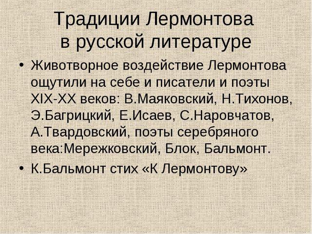Традиции Лермонтова в русской литературе Животворное воздействие Лермонтова о...
