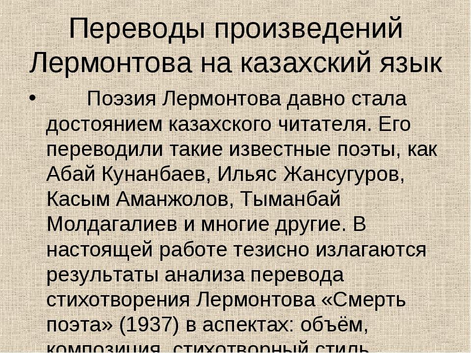 Переводы произведений Лермонтова на казахский язык Поэзия Лермонтова д...