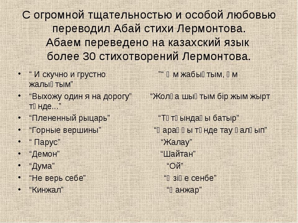 С огромной тщательностью и особой любовью переводил Абай стихи Лермонтова. Аб...