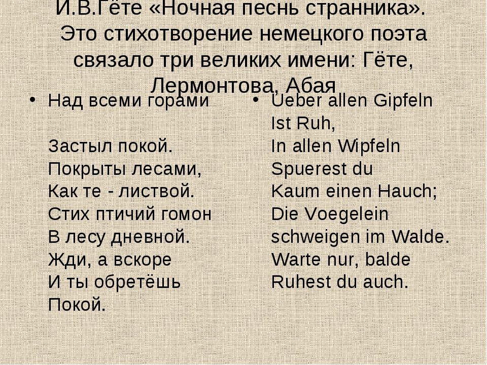 Стих немецких авторов