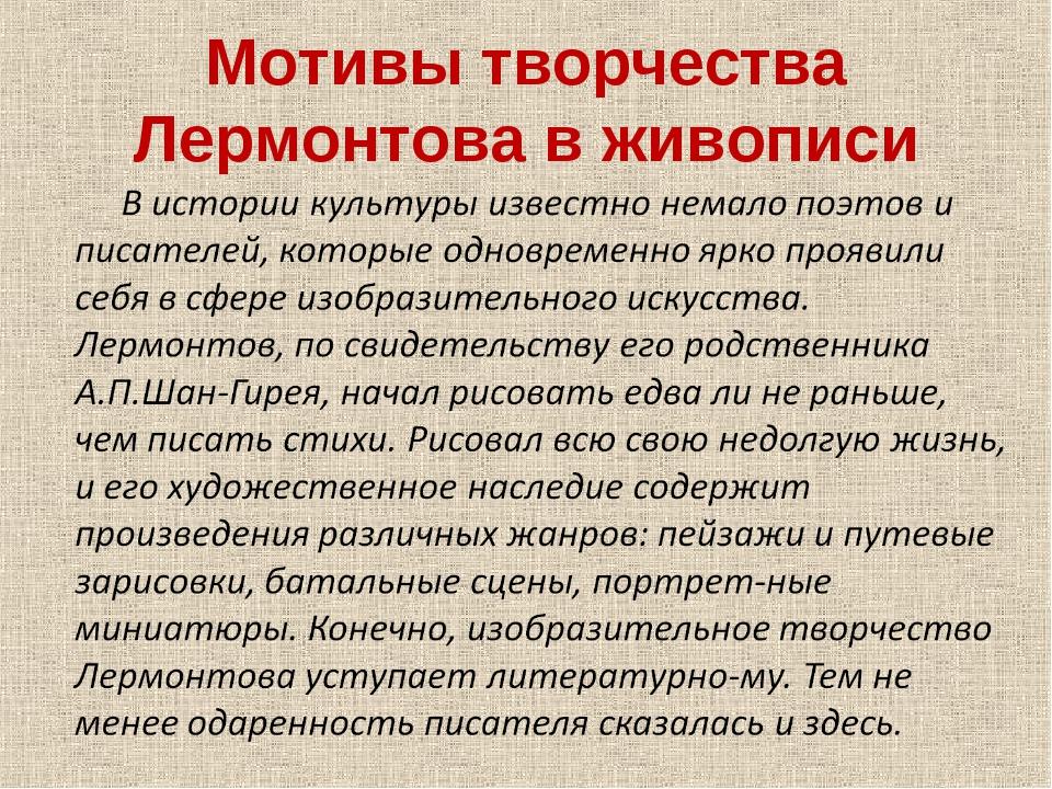 Мотивы творчества Лермонтова в живописи