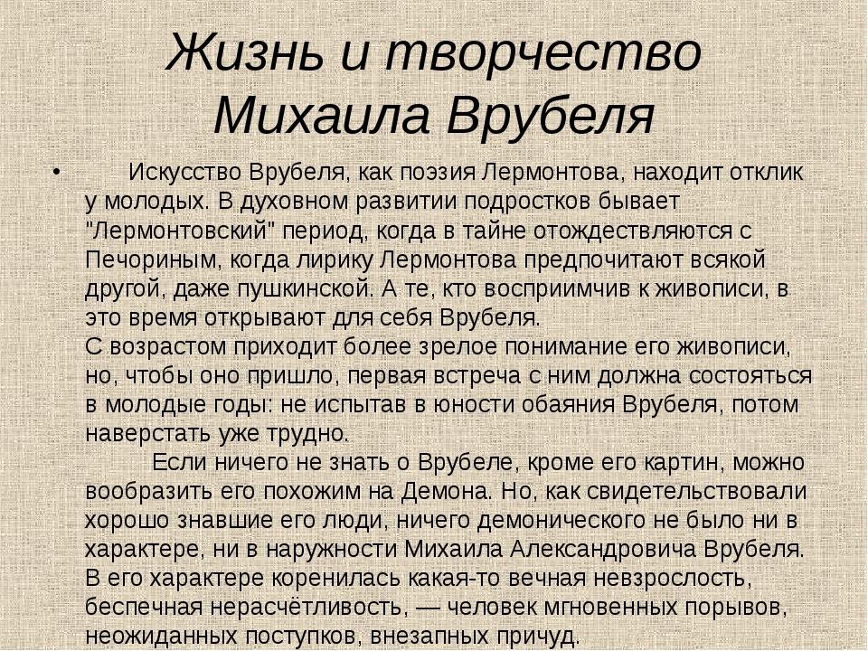 Жизнь и творчество Михаила Врубеля Искусство Врубеля, как поэзия Лермонтова,...