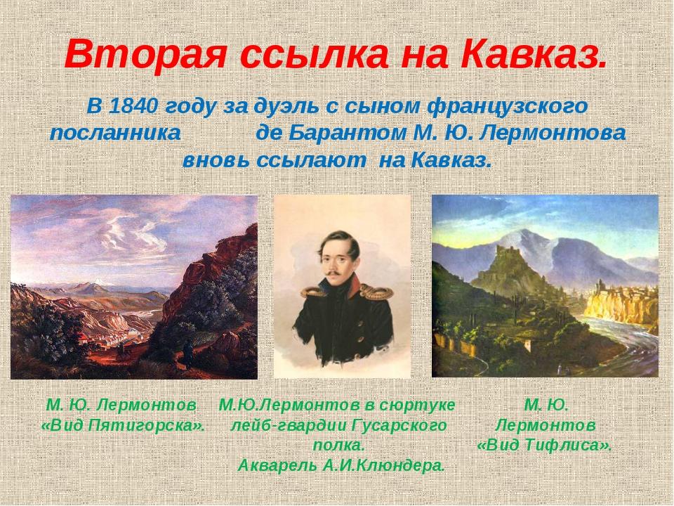 Вторая ссылка на Кавказ. В 1840 году за дуэль с сыном французского посланник...