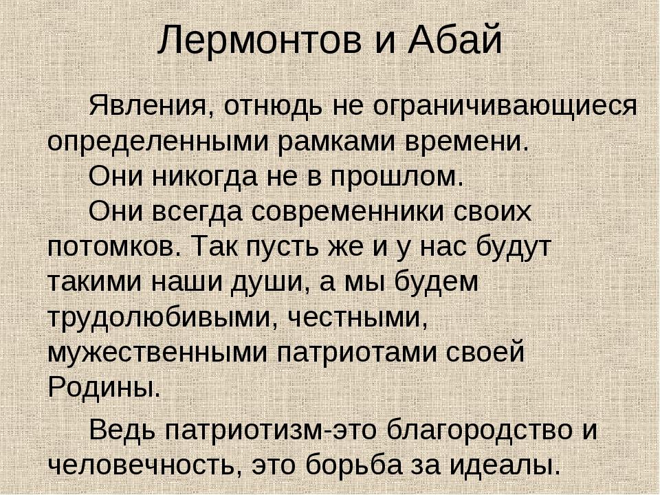 Лермонтов и Абай Явления, отнюдь не ограничивающиеся определенными рамками...