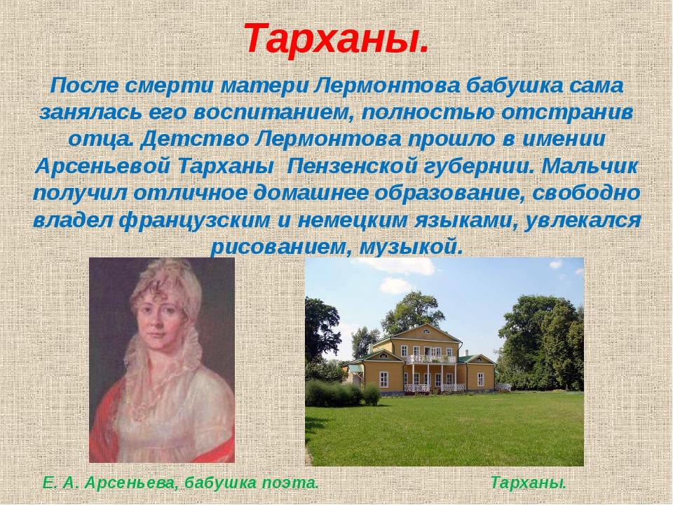 Тарханы. После смерти матери Лермонтова бабушка сама занялась его воспитание...