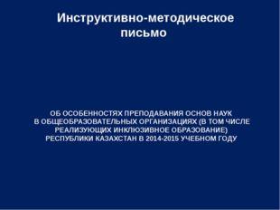ОБ ОСОБЕННОСТЯХ ПРЕПОДАВАНИЯ ОСНОВ НАУК В ОБЩЕОБРАЗОВАТЕЛЬНЫХ ОРГАНИЗАЦИЯХ (В