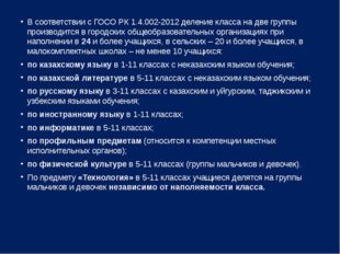 В соответствии с ГОСО РК 1.4.002-2012 деление класса на две группы производит