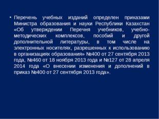 Перечень учебных изданий определен приказами Министра образования и науки Рес