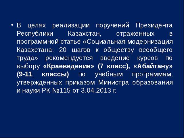 В целях реализации поручений Президента Республики Казахстан, отраженных в пр...