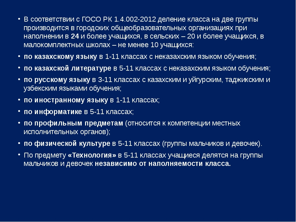 В соответствии с ГОСО РК 1.4.002-2012 деление класса на две группы производит...