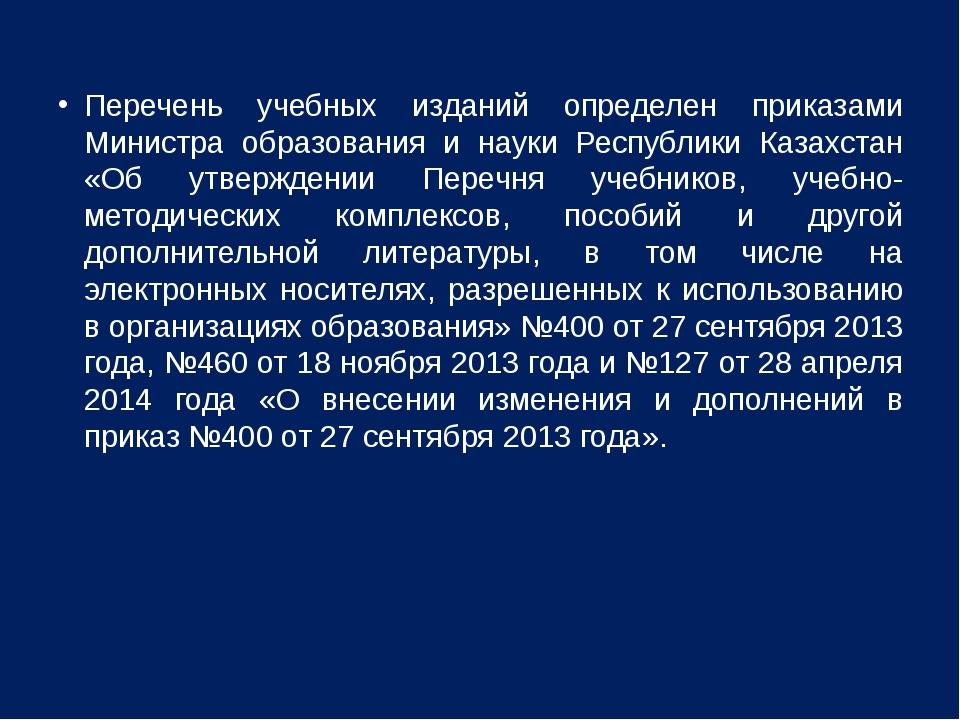 Перечень учебных изданий определен приказами Министра образования и науки Рес...