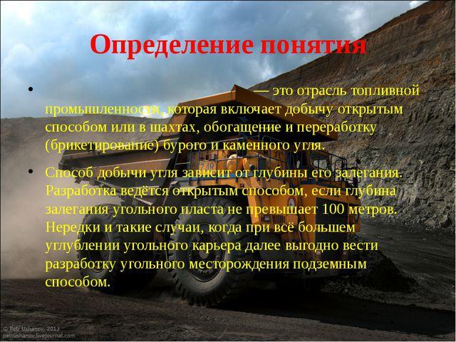 Месторождения каменного и бурого угля В каменноугольный (карбоновый) период в...