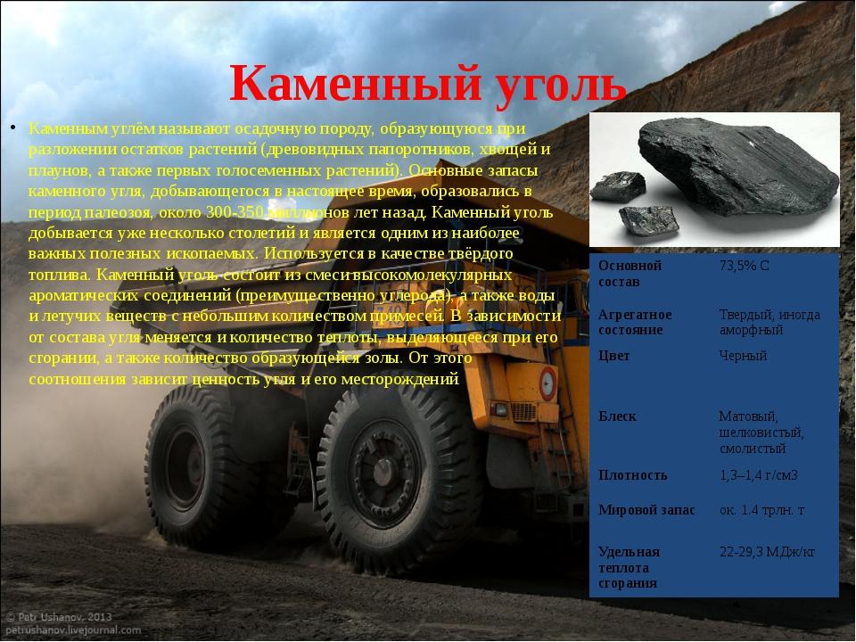 Каменный уголь Каменным углём называют осадочную породу, образующуюся при раз...