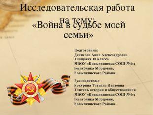 Исследовательская работа на тему: Подготовила: Денисова Анна Александровна Уч