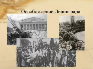 Освобождение Ленинграда