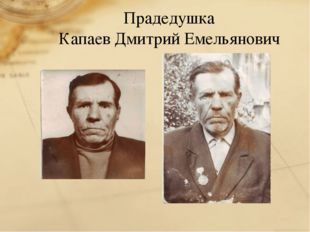 Прадедушка Капаев Дмитрий Емельянович