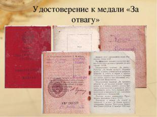 Удостоверение к медали «За отвагу»