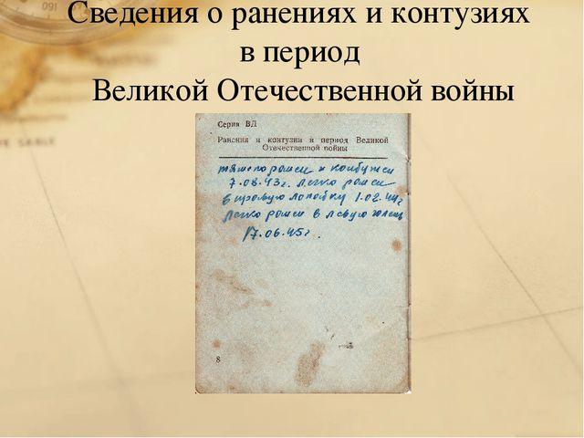Сведения о ранениях и контузиях в период Великой Отечественной войны