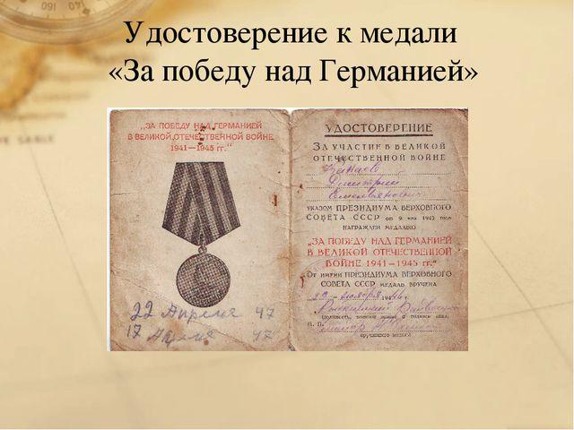 Удостоверение к медали «За победу над Германией»