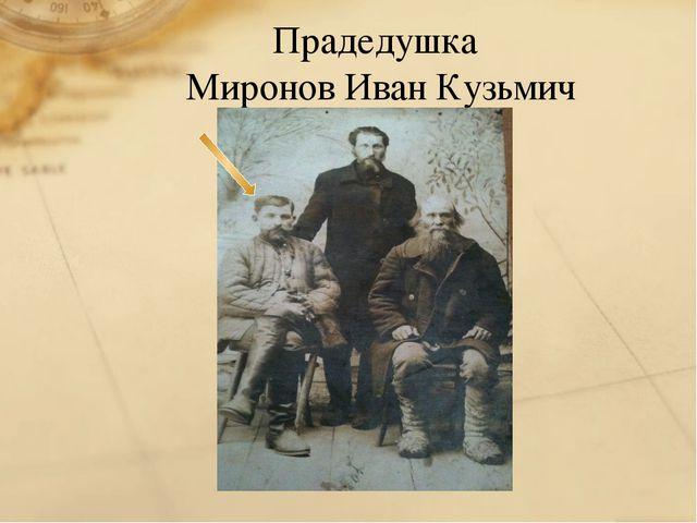 Прадедушка Миронов Иван Кузьмич