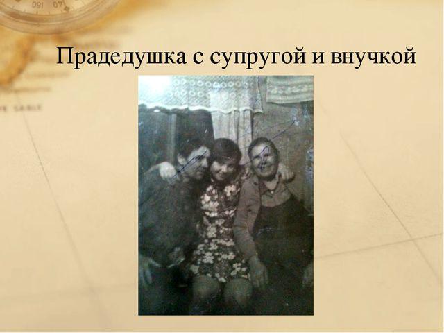Прадедушка с супругой и внучкой