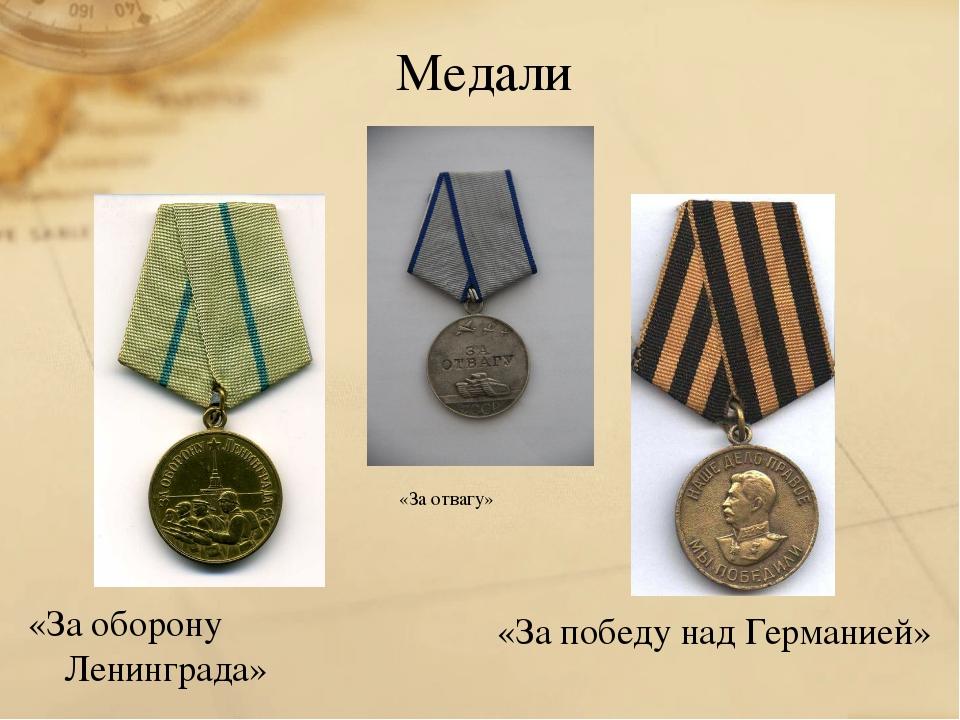 Медали «За отвагу» «За оборону Ленинграда» «За победу над Германией»