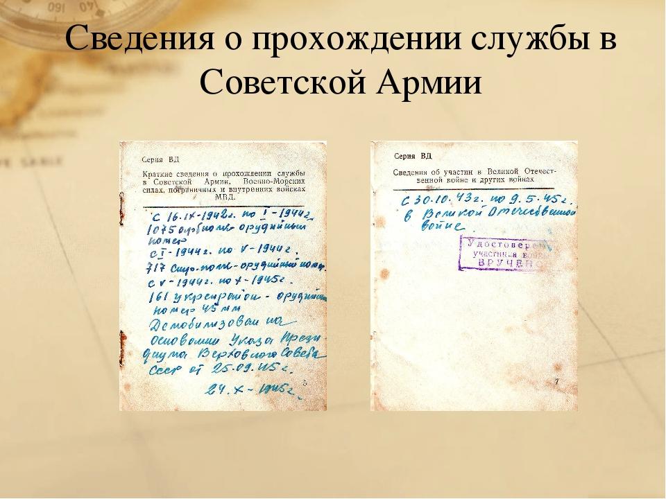 Сведения о прохождении службы в Советской Армии