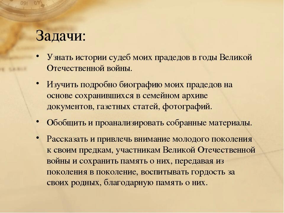 Задачи: Узнать истории судеб моих прадедов в годы Великой Отечественной войны...