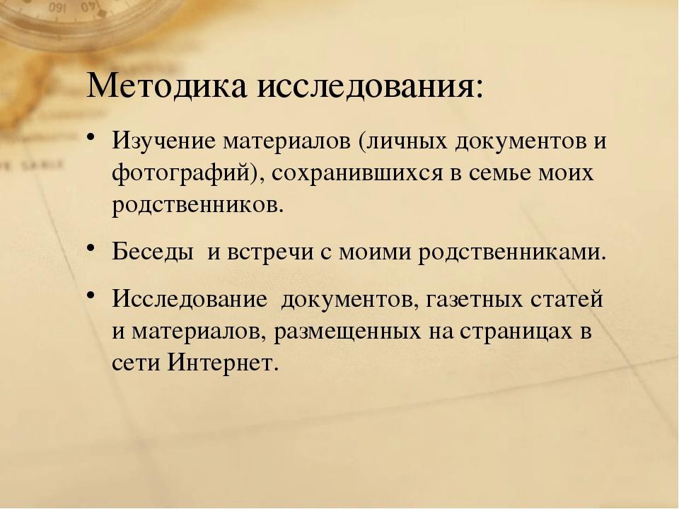 Методика исследования: Изучение материалов (личных документов и фотографий),...