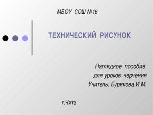 Наглядное пособие для уроков черчения Учитель: Бурякова И.М. г.Чита МБОУ СОШ