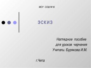 Наглядное пособие для уроков черчения Учитель: Бурякова И.М. г.Чита МОУ СОШ №