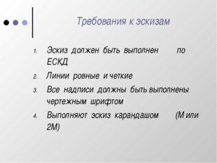Эскиз должен быть выполнен по ЕСКД Линии ровные и четкие Все надписи должны