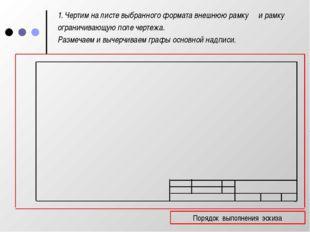 1. Чертим на листе выбранного формата внешнюю рамку и рамку ограничивающую п