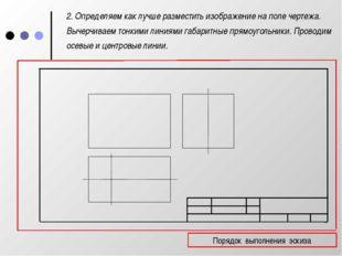 2. Определяем как лучше разместить изображение на поле чертежа. Вычерчиваем