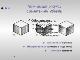 Технический рисунок с выявлением объема Шатировка (штрихами) Шраффировка (шт
