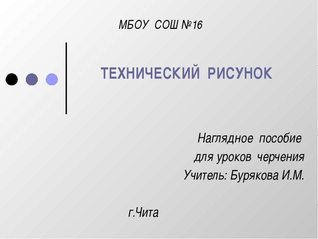 Наглядное пособие для уроков черчения Учитель: Бурякова И.М. г.Чита МБОУ СОШ...