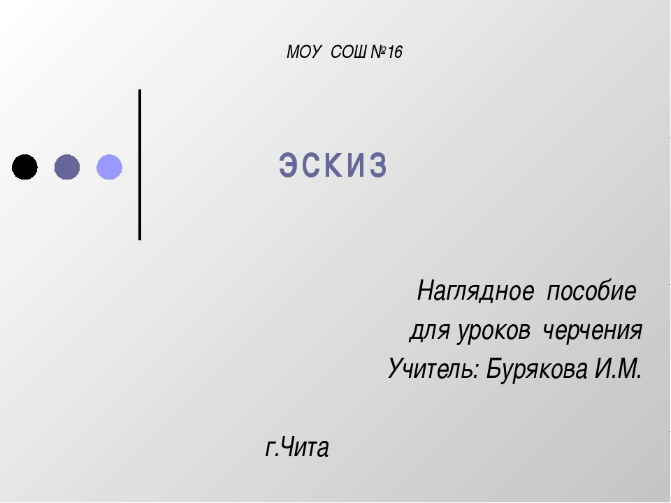 Наглядное пособие для уроков черчения Учитель: Бурякова И.М. г.Чита МОУ СОШ №...