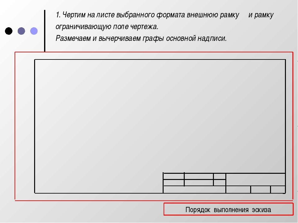 1. Чертим на листе выбранного формата внешнюю рамку и рамку ограничивающую п...