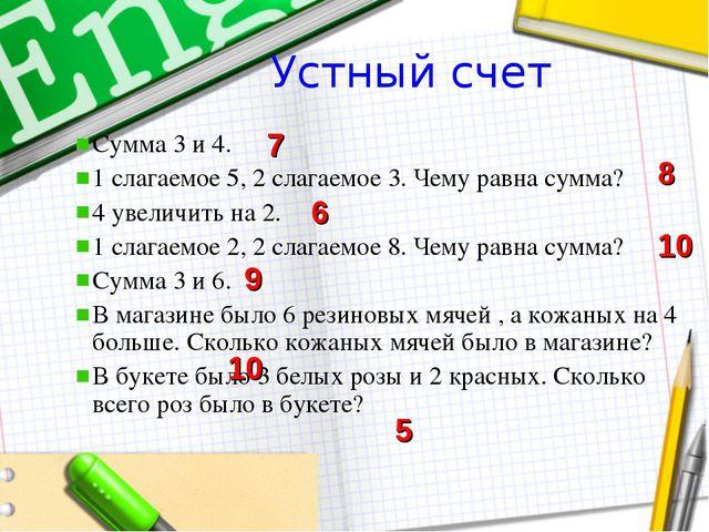 Устный счет Сумма 3 и 4. 1 слагаемое 5, 2 слагаемое 3. Чему равна сумма? 4...