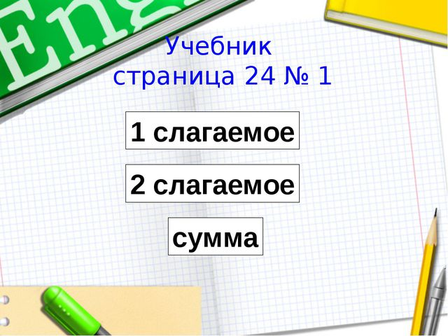 Учебник  страница 24 № 1