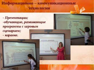 Информационно – коммуникационные технологии - Презентации; -обучающие, разви