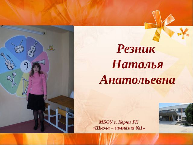 Резник Наталья Анатольевна МБОУ г. Керчи РК «Школа – гимназия №1»
