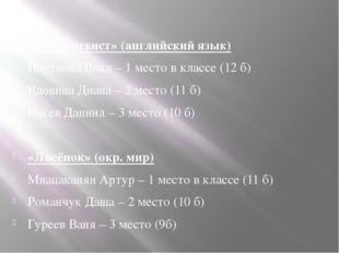 «Я – лингвист» (английский язык) Портнова Вика – 1 место в классе (12 б) Вдо