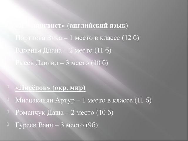 «Я – лингвист» (английский язык) Портнова Вика – 1 место в классе (12 б) Вдо...