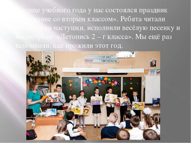 В конце учебного года у нас состоялся праздник «Прощание со вторым классом»....