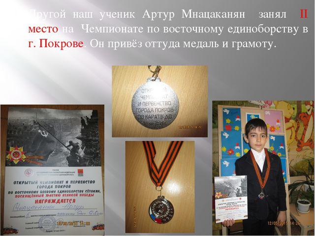 Другой наш ученик Артур Мнацаканян занял II место на Чемпионате по восточном...