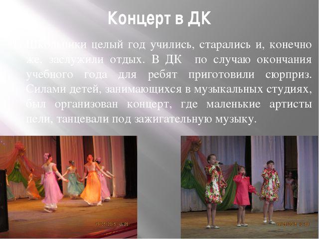 Концерт в ДК Школьники целый год учились, старались и, конечно же, заслужили...