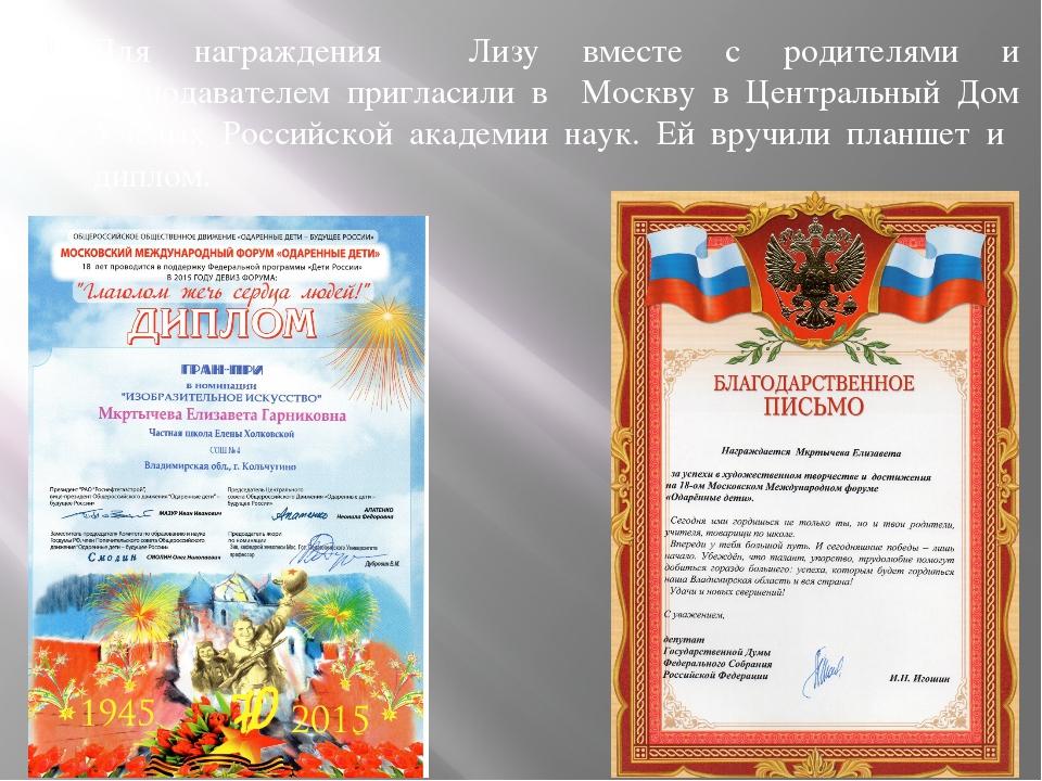 Для награждения Лизу вместе с родителями и преподавателем пригласили в Москв...
